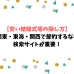 【安い結婚式場の探し方】関東・東海・関西で節約するなら検索サイトが重要!