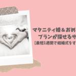 マタニティ婚&おめでた婚プランが探せるサイト【最短1週間で結婚式をする方法】
