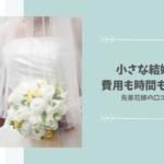 小さな結婚式で費用も時間もカット!先輩花嫁の口コミも調査【ペットも一緒にできる?】