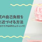 結婚式の自己負担をゼロに近づける方法【ご祝儀内でできる0円ウェディング】