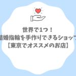 世界で1つ!結婚指輪を手作りできるショップ【東京でオススメのお店】