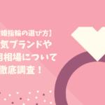 【結婚指輪の選び方】人気ブランドや費用相場について徹底調査!