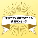 東京で安く結婚式ができる式場ランキング【首都圏の平均費用は357万円!】