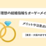 理想の結婚指輪をオーダーメイド!メリットや注意点は?【東京・大阪のおすすめ店】