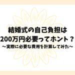 結婚式の自己負担は200万円必要ってホント?実際に必要な費用を計算してみた