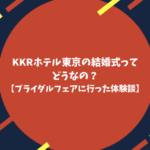 KKRホテル東京の結婚式ってどうなの?【ブライダルフェアに行った体験談】
