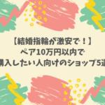 【結婚指輪が激安で!】ペア10万円以内で購入したい人向けのショップ5選