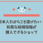 日本人だからこそ選びたい!和風な結婚指輪が購入できるショップ
